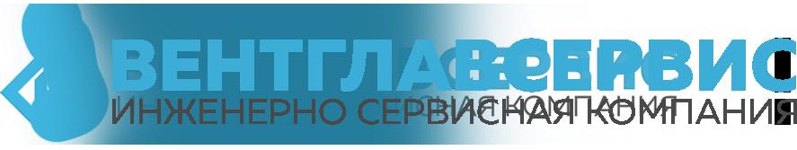 Сервисные, монтажные и проектные услуги систем вентиляции и дымоходов в Санкт-Петербурге и Ленинградской области